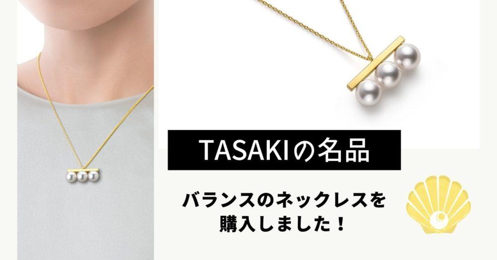 タサキ バランス